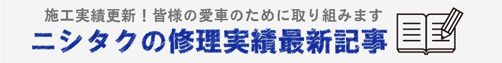 ニシタクの修理ブログ最新記事